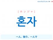 韓国語・ハングル 혼자 [ホンジャ] 一人、独り、一人で 意味・活用・発音