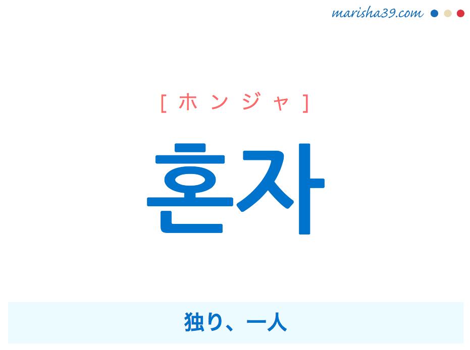 韓国語で表現 혼자 [ホンジャ] 独り、一人 歌詞で勉強