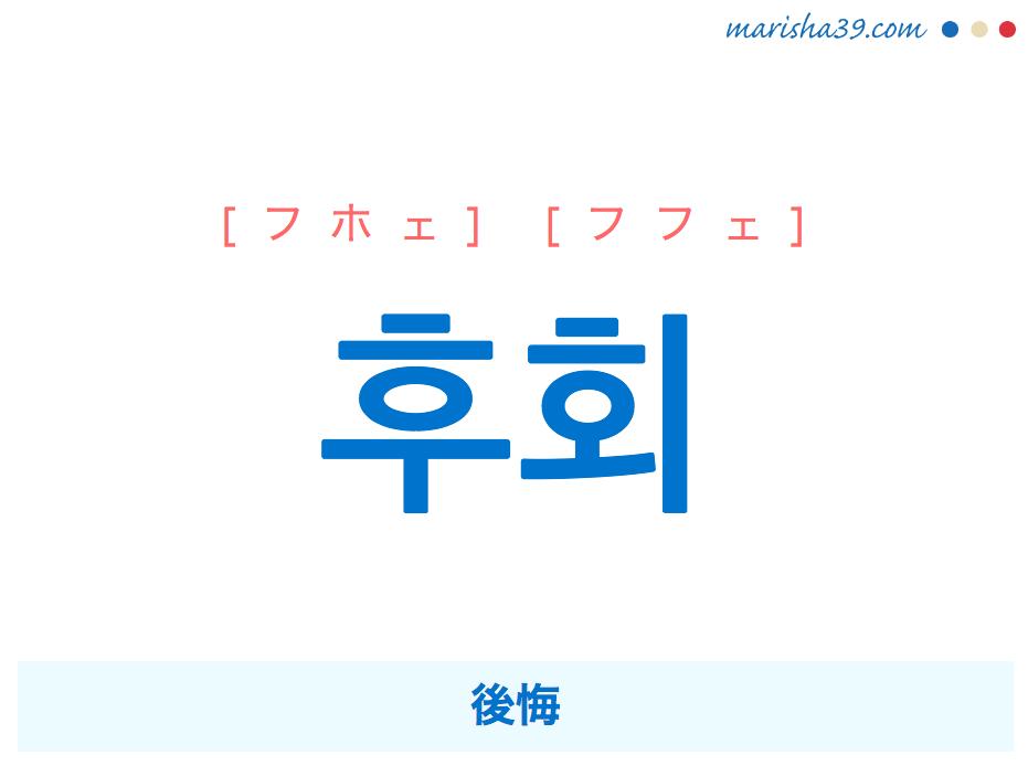 韓国語単語 후회 [フホェ] [フフェ] 後悔 意味・活用・読み方と音声発音