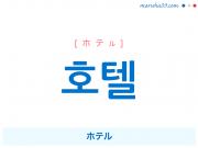 韓国語単語 호텔 [ホテル] ホテル 意味・活用・読み方と音声発音