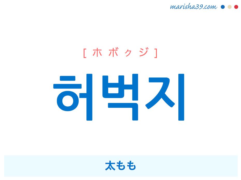 韓国語単語・ハングル 허벅지 [ホボクジ] 太もも 意味・活用・読み方と音声発音