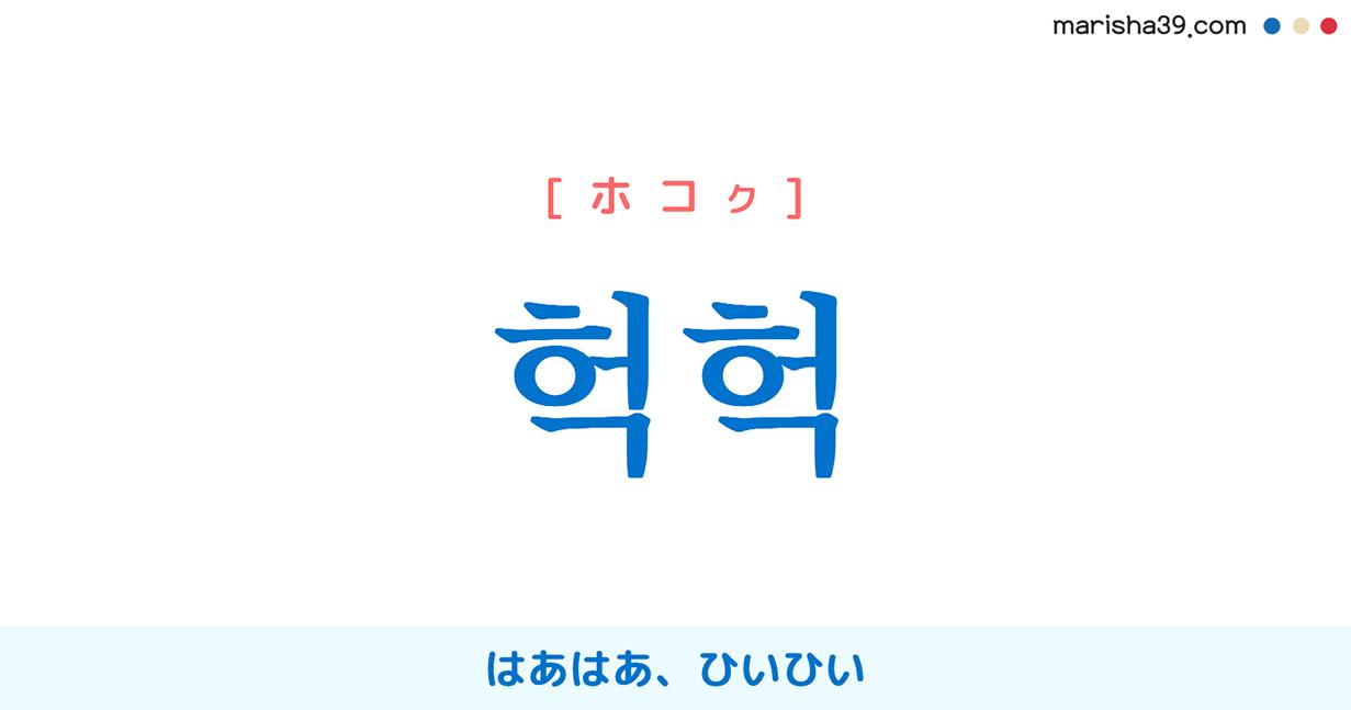 韓国語単語・ハングル 헉헉 [ホコッ] はあはあ、ひいひい(息が荒いさま) 意味・活用・読み方と音声発音