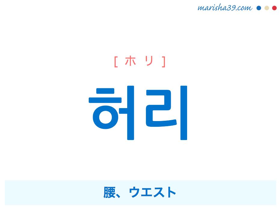 韓国語単語 허리 [ホリ] 腰、ウエスト 意味・活用・読み方と音声発音