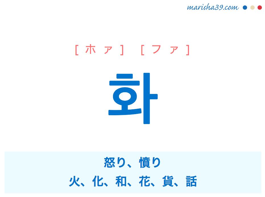 韓国語単語・ハングル 화 [ホァ] [ファ] 怒り、憤り、火、化、和、花、貨、話 意味・活用・読み方と音声発音