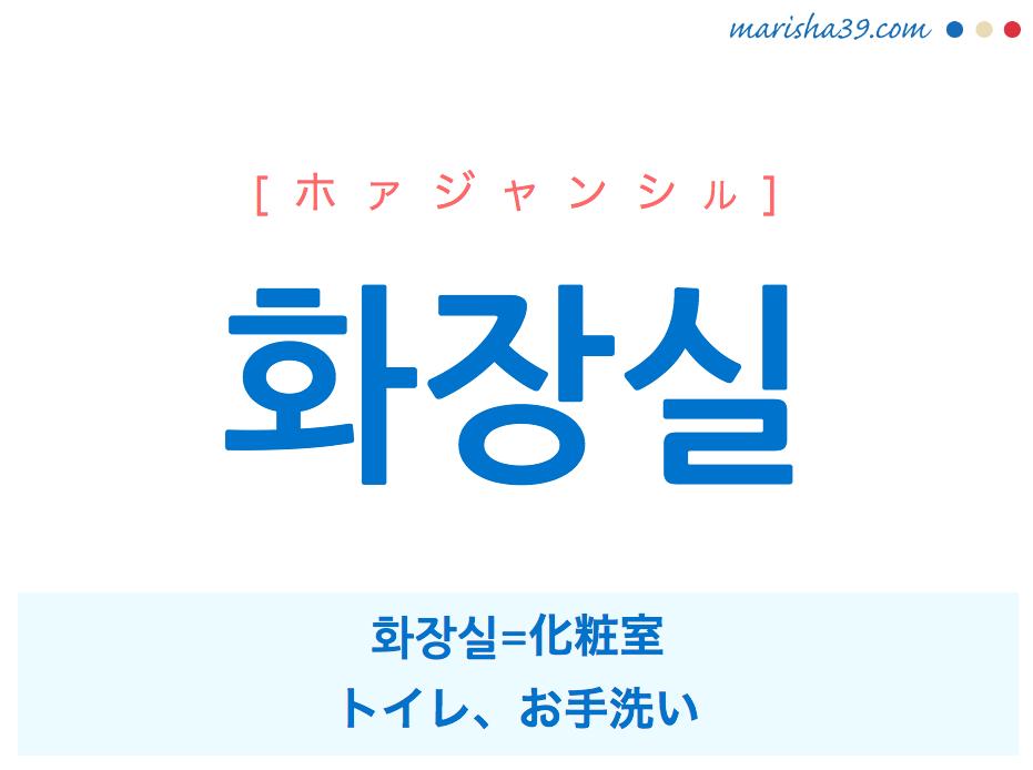 韓国語単語・ハングル 화장실 [ホァジャンシル] [ファジャンシル] 화장실=化粧室、トイレ、お手洗い 意味・活用・読み方と音声発音