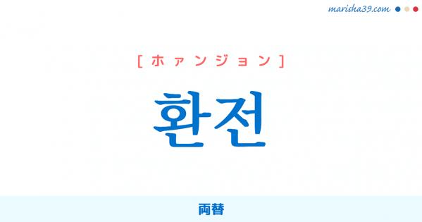 韓国語単語勉強 환전 [ホァンジョン] [ファンジョン] 환전=換錢、両替 意味・活用・読み方と音声発音