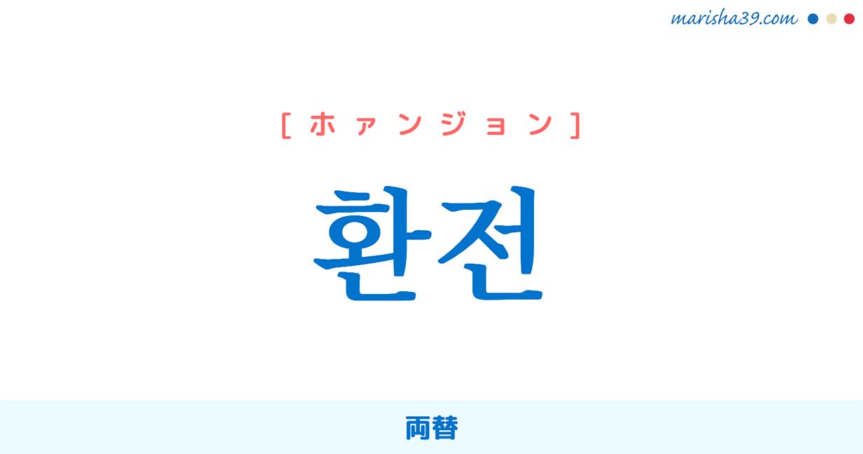 韓国語単語 환전 [ホァンジョン] [ファンジョン] 환전=換錢、両替 意味・活用・読み方と音声発音