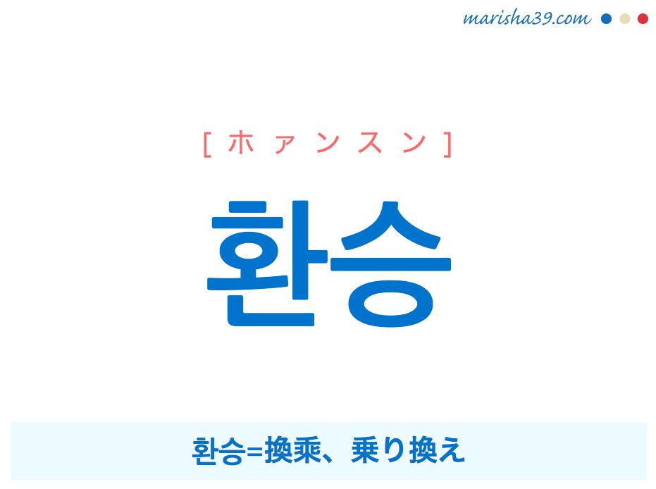 韓国語単語 환승 [ホァンスン] 환승=換乘、乗り換え 意味・活用・読み方と音声発音
