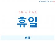 韓国語単語 휴일 [ヒュイル] 休日 意味・活用・読み方と音声発音