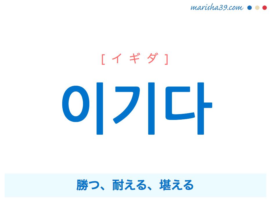 韓国語単語・ハングル 이기다 [イギダ] 勝つ、耐える、堪える 意味・活用・読み方と音声発音