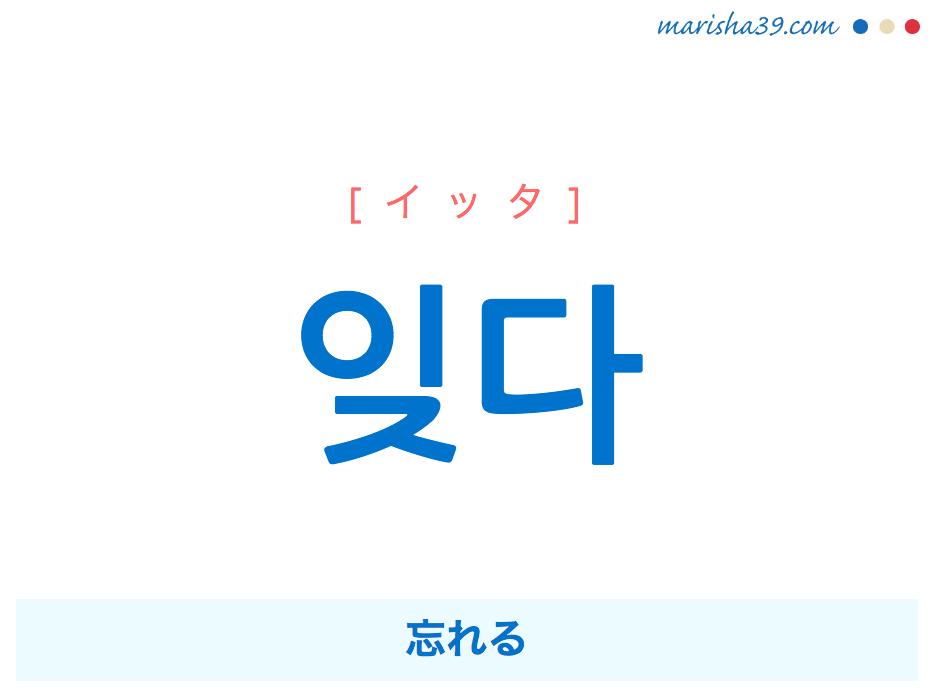 韓国語単語・ハングル 잊다 [イッタ] 忘れる 意味・活用・読み方と音声発音