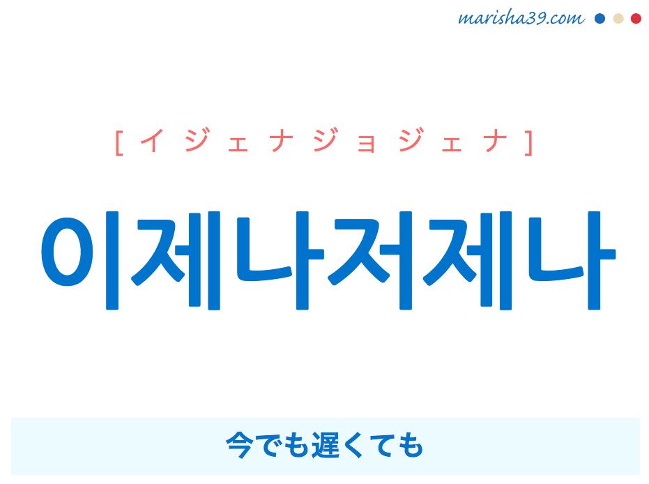 韓国語で表現 이제나저제나 [イジェナジョジェナ] 今でも遅くても 歌詞で勉強