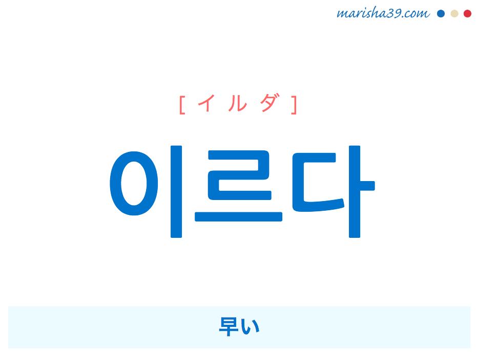 韓国語単語 이르다 [イルダ] 早い 意味・活用・読み方と音声発音