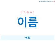 韓国語単語・ハングル 이름 [イルム] 名前 意味・活用・読み方と音声発音