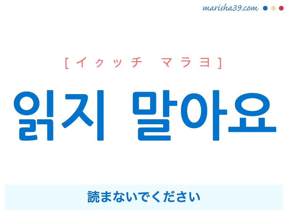 韓国語で表現 읽지 말아요 [イクッチ マラヨ] 読まないでください 歌詞から学ぶ