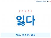 韓国語単語 잃다 [イルタ] 失う、なくす、迷う 意味・活用・読み方と音声発音