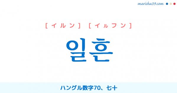 韓国語単語勉強 일흔 [イルン] [イルフン] ハングル数字70、七十 意味・活用・読み方と音声発音