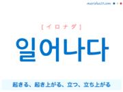 韓国語単語・ハングル 일어나다 [イロナダ] 起きる、起き上がる、立つ、立ち上がる 意味・活用・読み方と音声発音