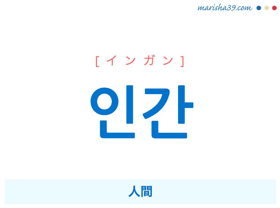 韓国語単語・ハングル 인간 [インガン] 人間 意味・活用・読み方と音声発音
