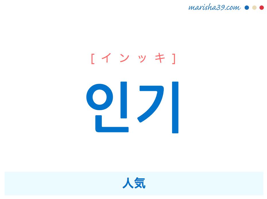 韓国語単語・ハングル 인기 [インッキ] 人気 意味・活用・読み方と音声発音