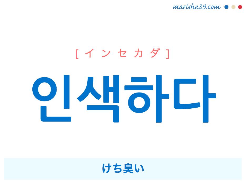 韓国語単語・ハングル 인색하다 [インセカダ] けち臭い、吝嗇だ 意味・活用・読み方と音声発音