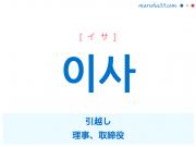 韓国語単語 이사 [イサ] 引越し、理事、取締役 意味・活用・読み方と音声発音