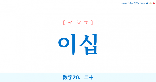 韓国語単語勉強 이십 [イシプ] 数字20、二十 意味・活用・読み方と音声発音