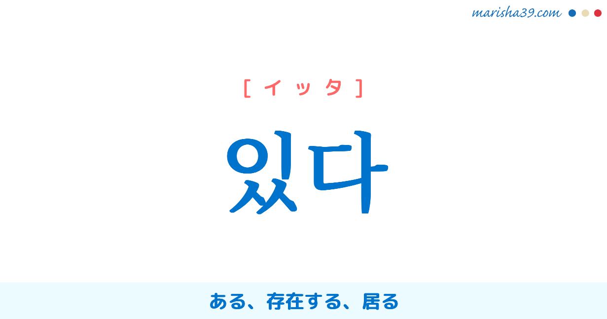 韓国語単語勉強 있다 [イッタ] ある、存在する、居る 意味・活用・読み方と音声発音