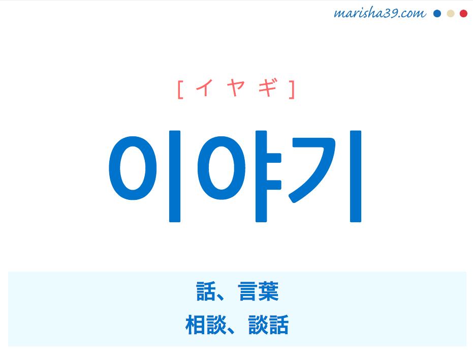 韓国語単語・ハングル 이야기 [イヤギ] 話、言葉、相談、談話 意味・活用・読み方と音声発音