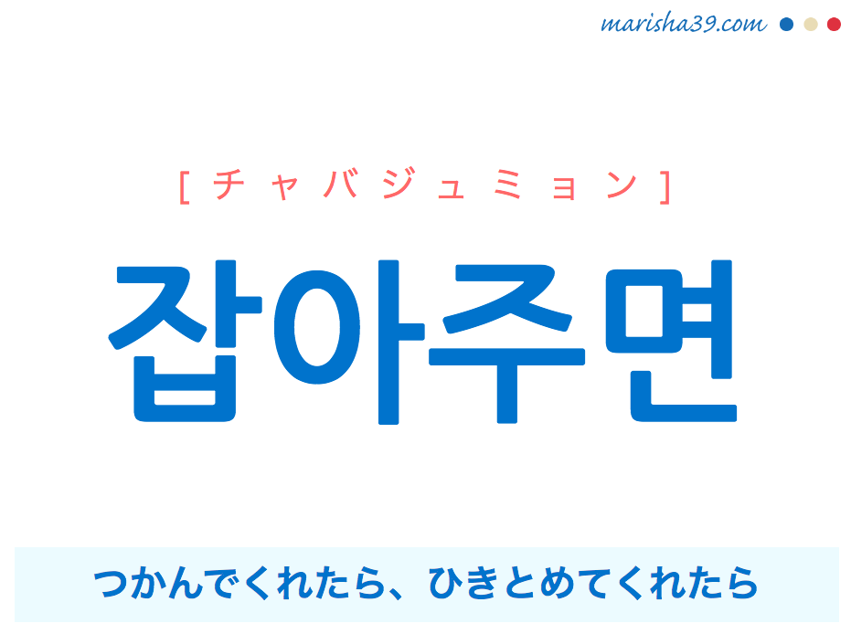 韓国語・ハングルで表現 잡아주면 つかんでくれたら、ひきとめてくれたら [チャバジュミョン] 歌詞を例にプチ解説