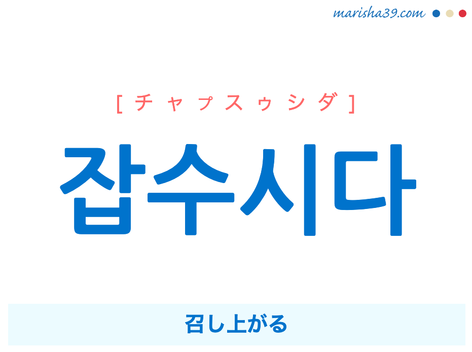 韓国語勉強 敬語 単語 잡수시다 [チャプスゥシダ] 召し上がる 意味・活用・読み方と音声発音