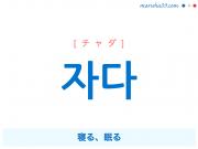 韓国語・ハングル 자다 [チャダ] [ジャダ] 寝る、眠る 意味・活用・発音