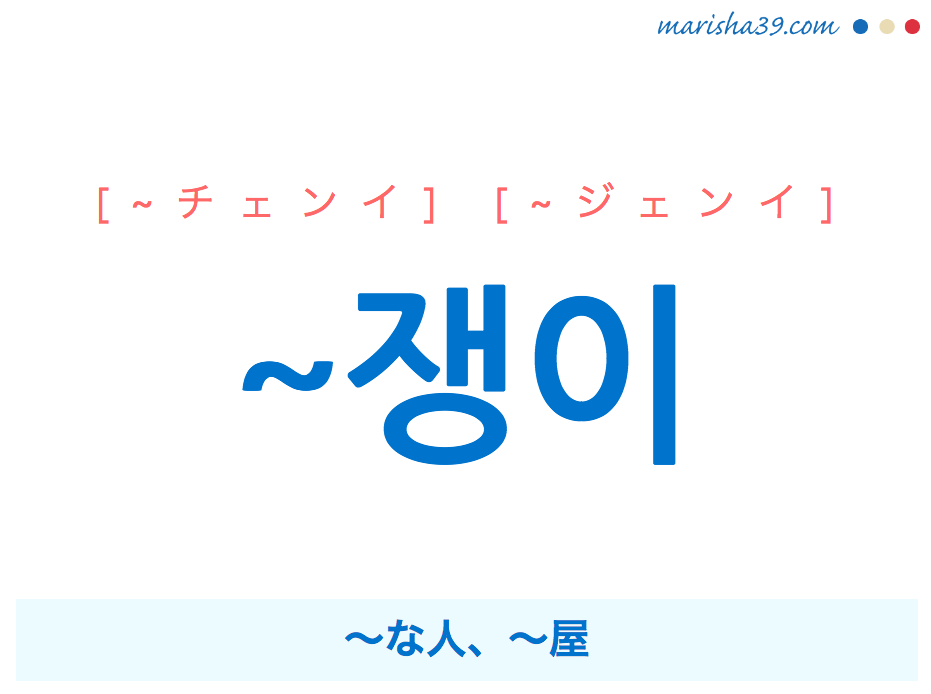 韓国語講座 ~쟁이 〜な人、〜屋、人の性質・習慣・行動などを表す語についてその人を少し軽蔑して言う語 使い方と例一覧