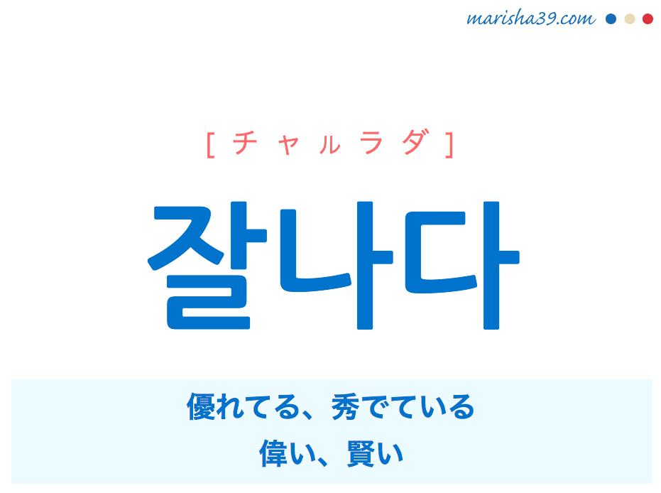 韓国語・ハングル 잘나다 [チャルラダ] 優れてる、秀でている、偉い、賢い 意味・活用・発音