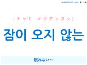 韓国語で表現 잠이 오지 않는 [チャミ オジアンヌン] 眠れない〜 歌詞で勉強