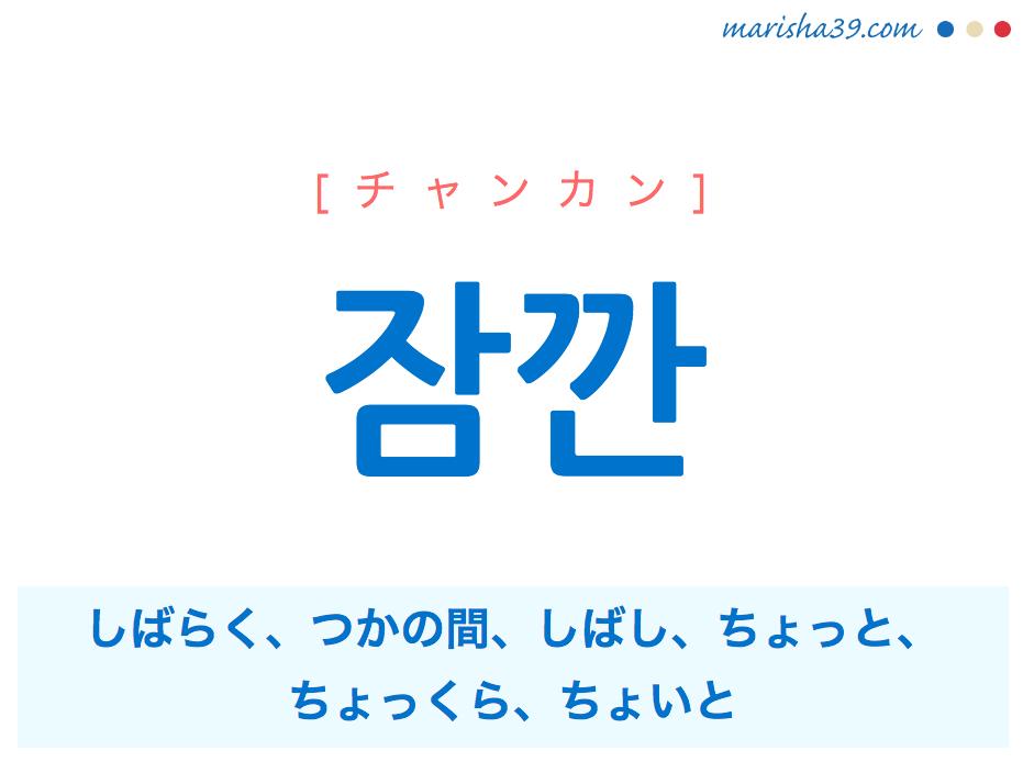 韓国語単語 잠깐 [チャンカン] しばらく、つかの間、しばし、ちょっと、ちょっくら、ちょいと 意味・活用・読み方と音声発音