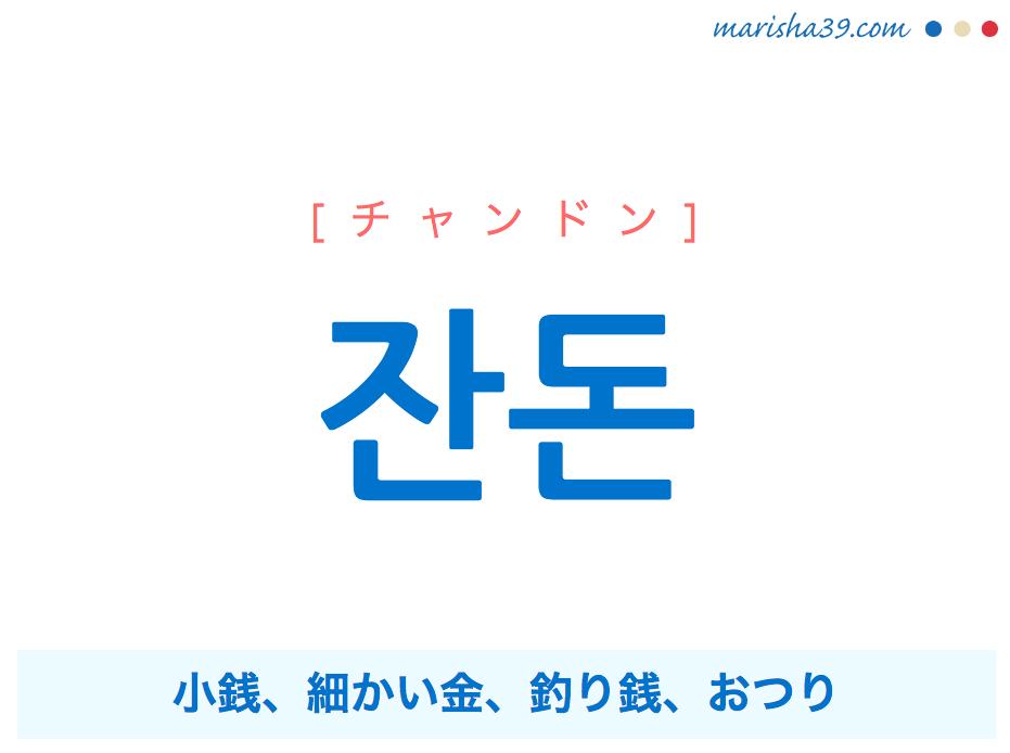 韓国語単語・ハングル 잔돈 [チャンドン] 小銭、細かい金、釣り銭、おつり 意味・活用・読み方と音声発音