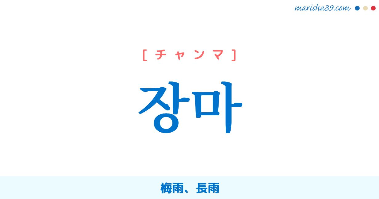 韓国語単語 장마 [チャンマ] 梅雨、長雨 意味・活用・読み方と音声発音