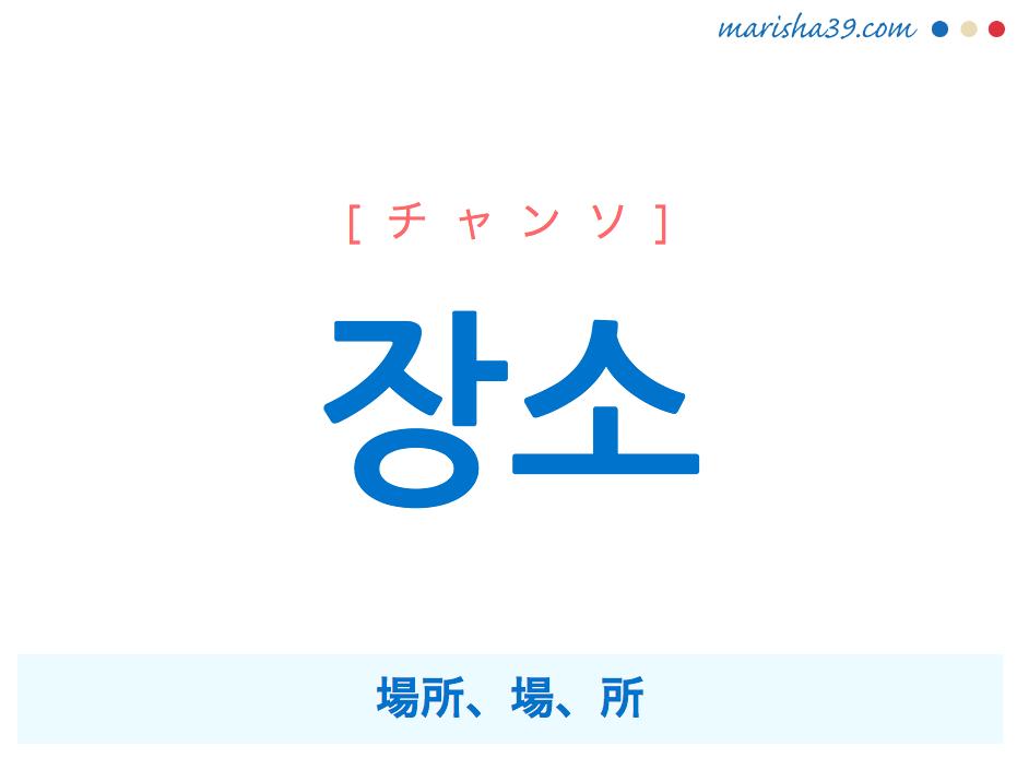 韓国語単語 장소 [チャンソ] 場所、場、所 意味・活用・読み方と音声発音