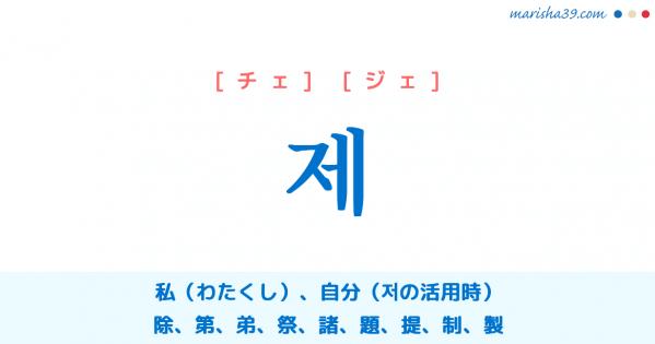 韓国語単語勉強 제 [チェ] [ジェ] 私(わたくし)저の活用&色んな意味・活用・読み方と音声発音
