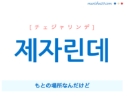 韓国語で表現 제자린데 [チェジャリンデ] もとの場所なんだけど 歌詞で勉強