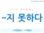 韓国語・ハングル ~지 못하다 [~ジ モッタダ] 〜できない、〜でない 使い方と例一覧