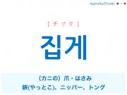 韓国語単語・ハングル 집게 [チプケ] (カニの)爪・はさみ、鋏(やっとこ)、ニッパー、トング 意味・活用・読み方と音声発音