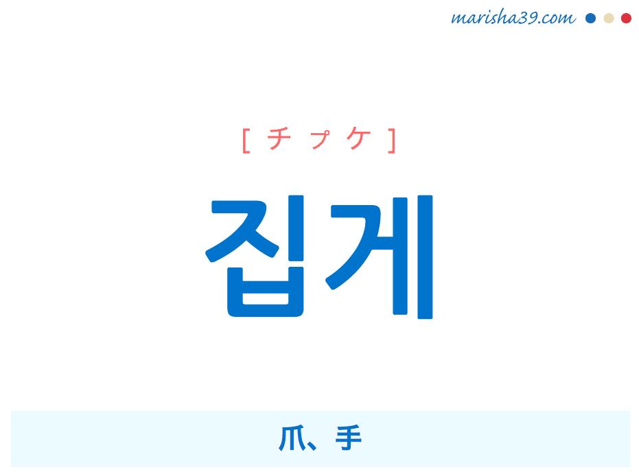 韓国語で表現 집게 [チプケ] 爪、手 歌詞で勉強