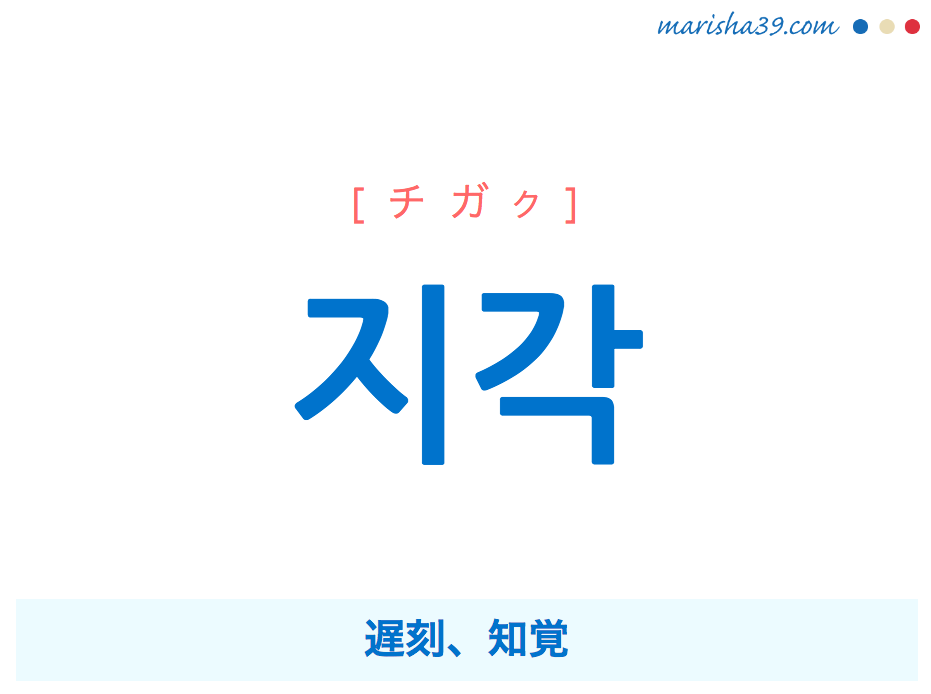 韓国語単語・ハングル 지각 [チガク] 遅刻、知覚 意味・活用・読み方と音声発音