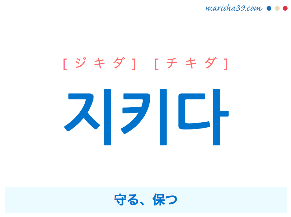 韓国語単語・ハングル 지키다 [ジキダ] [チキダ] 守る、保つ 意味・活用・読み方と音声発音