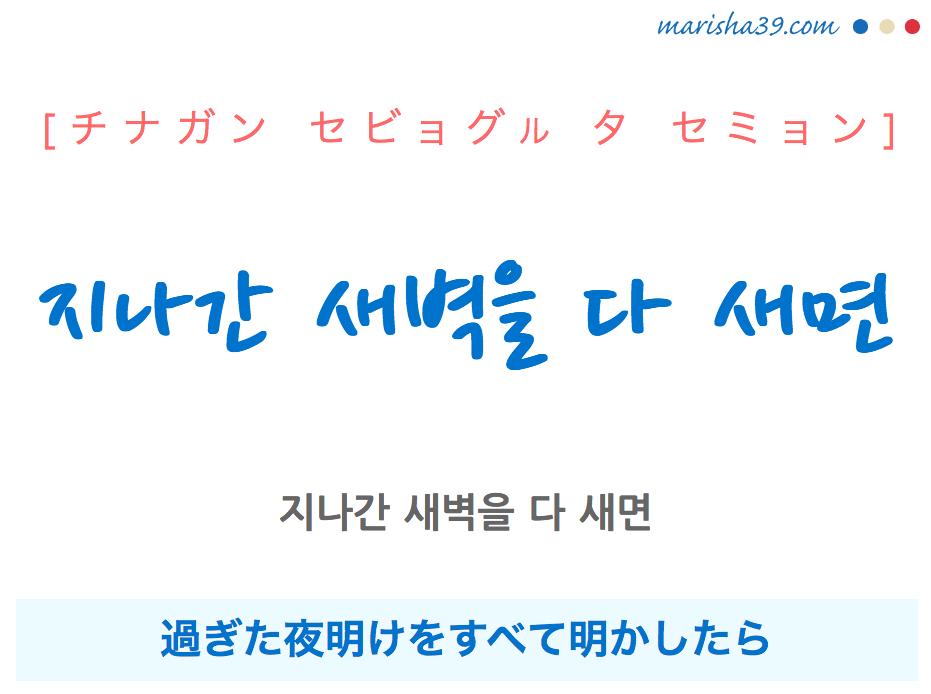 韓国語で表現 지나간 새벽을 다 새면 [チナガン セビョグル タ セミョン] 過ぎた夜明けをすべて明かしたら 歌詞で勉強