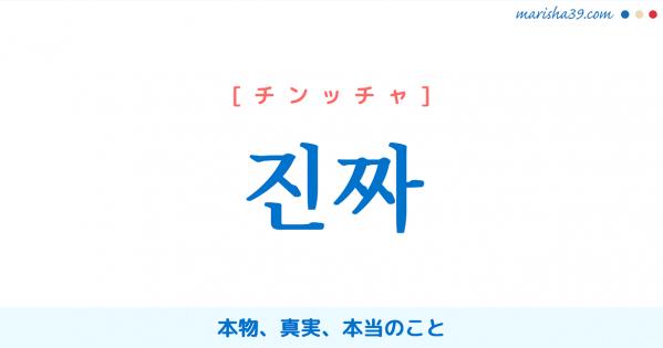韓国語単語勉強 진짜 [チンッチャ] 本物、真実、本当のこと 意味・活用・読み方と音声発音