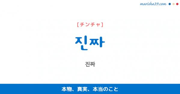 韓国語表現を歌詞で勉強【진짜】とは?本物、真実、本当のこと [チンチャ]