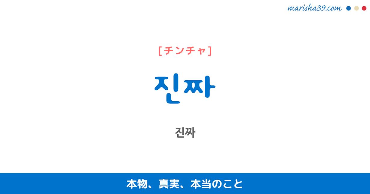 韓国語で表現 진짜 [チンチャ] 本物、真実、本当のこと 歌詞で勉強